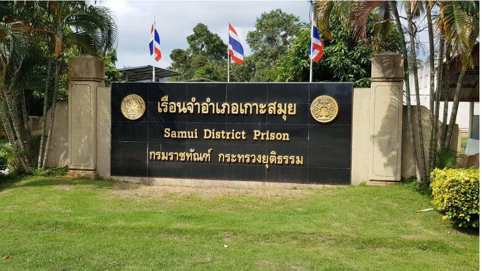 הכלא בקוסמוי