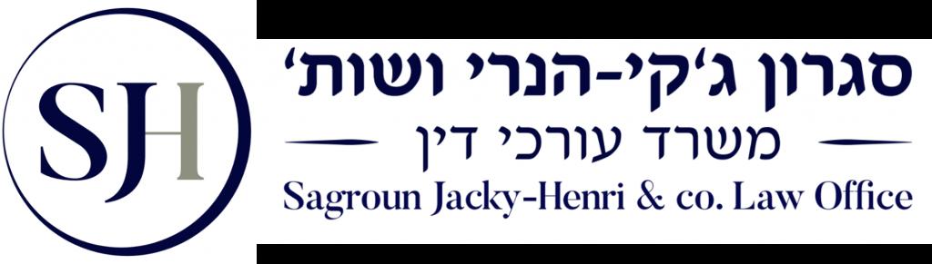 לוגו של עורך דין פלילי סגרון ג'קי-הנרי